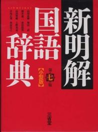 新明解国語辞典小型版