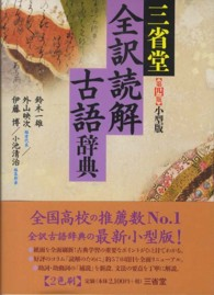 三省堂全訳読解古語辞典 小型版