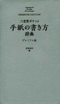 三省堂ポケット手紙の書き方辞典