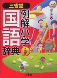 三省堂例解小学国語辞典