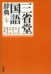 三省堂国語辞典