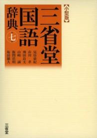 三省堂国語辞典小型版
