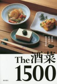 The酒菜1500 材料別居酒屋の料理便利帳