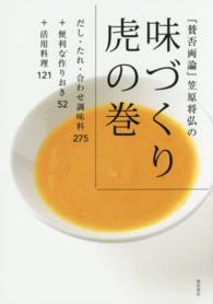 『賛否両論』笠原将弘の味づくり虎の巻 だし・たれ・合わせ調味料275+便利な作りおき52
