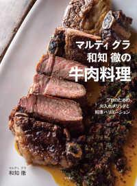 マルディグラ和知徹の牛肉料理