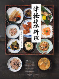 津軽伝承料理