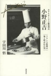 ホテルオークラ総料理長小野正吉  フランス料理の鬼と呼ばれた男