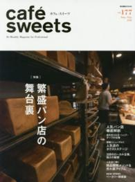 cafe´ sweets 〈vol.177〉 繁盛パン店の舞台裏 柴田書店mook