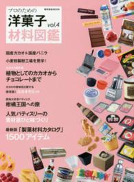 プロのための洋菓子材料図鑑