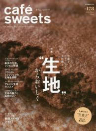 "cafe´ sweets 〈vol.178〉 ""生地""からおいしく 柴田書店mook"
