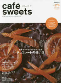 cafe´ sweets 〈vol.179〉 チョコレートの使い方 柴田書店mook