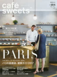 cafe´ sweets 〈vol.184〉 パリの話題店、視察ガイド2017 柴田書店MOOK
