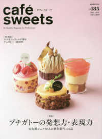 cafe´ sweets 〈vol.185〉 プチガトーの発想力・表現力 実力派シェフ30人の秋冬新作12 柴田書店MOOK