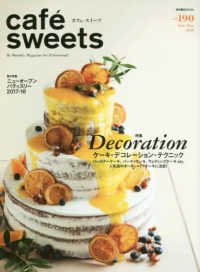 cafe´ sweets 〈vol.190〉 特集:ケーキ・デコレーション・テクニック 柴田書店MOOK