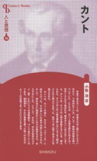 カント : 新装版 Century books