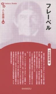 フレーベル : 新装版 Century books