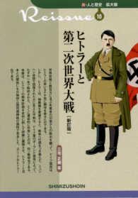 新・人と歴史拡大版<br> ヒトラーと第二次世界大戦 (新訂版)