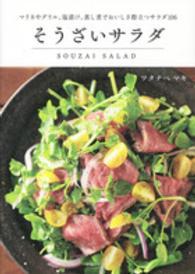 そうざいサラダ マリネやグリル、塩漬け、蒸し煮でおいしさ際立つサラ