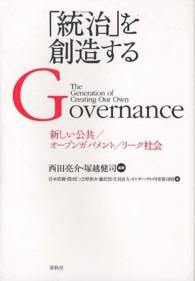 「統治」を創造する 新しい公共/オ-プンガバメント/リ-ク社会