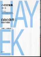 ハイエク全集 第5巻
