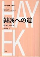 ハイエク全集 別巻
