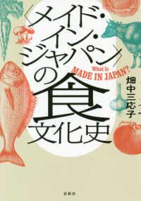 「メイド・イン・ジャパン」の食文化史