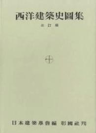 西洋建築史図集 (3訂版)