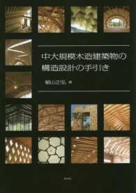 中大規模木造建築物の構造設計の手引き