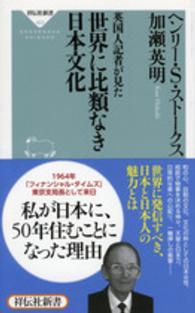英国人記者が見た世界に比類なき日本文化