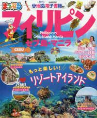 フィリピン [2019] セブ島・マニラ まっぷるマガジン ;  . 海外  カイガイ