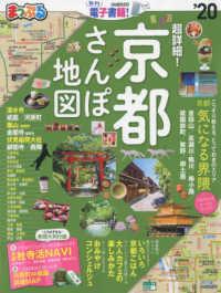 超詳細!京都さんぽ地図 '20 まっぷるマガジン