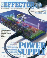 THE EFFECTOR BOOK 〈Vol.51〉 特集:POWER SUPPLY/Voodoo Lab SHINKO MUSIC MOOK