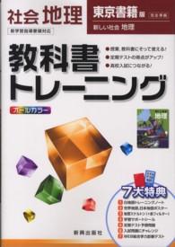 教科書トレ-ニング東京書籍版新しい社会地理完全準拠 社会地理