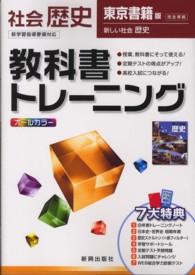 教科書トレ-ニング東京書籍版新しい社会歴史完全準拠 社会歴史