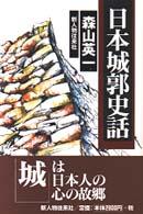 日本城郭史話