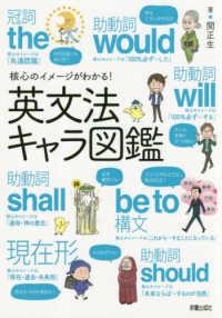 英文法キャラ図鑑 核心のイメージがわかる!
