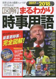 〈図解〉まるわかり時事用語 2017→2018年版 世界と日本の最新ニュースが一目でわかる! : 絶対押えておきたい、最重要時事を完全図解!