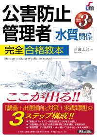 公害防止管理者〈水質関係〉完全合格教本 ここが出る!!. 改訂3版