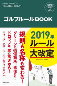 "ゴルフルールBOOK - SIMPLE MANUAL of ""RULES o SHINSEI Health and Sports"