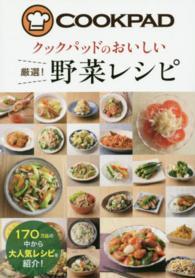 クックパッドのおいしい厳選!野菜レシピ