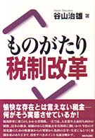 ものがたり税制改革 / 谷山 治雄...