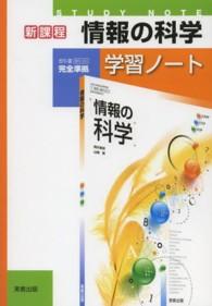 情報の科学 学習ノート