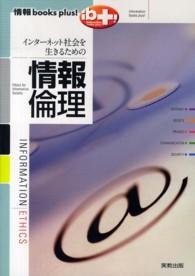 インターネット社会を生きるための情報倫理 [2013] 情報 books plus!