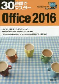 30時間でマスターOffice 2016 Windows10対応