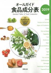 オールガイド食品成分表 2019