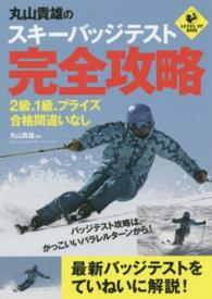 Level up book<br> 丸山貴雄のスキーバッジテスト完全攻略