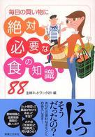毎日の買い物に絶対必要な食の知識88