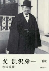 父渋沢栄一