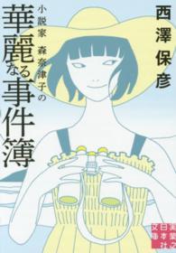 小説家森奈津子の華麗なる事件簿