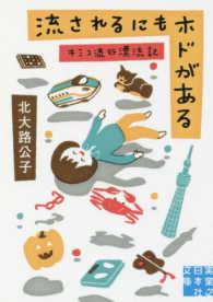 流されるにもホドがある - キミコ流行漂流記 実業之日本社文庫
